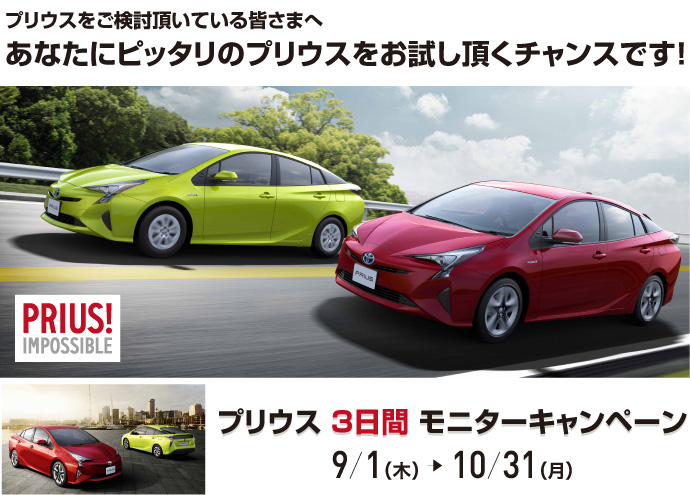 prius3day02